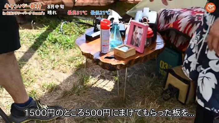 長野県産 木材DIYテーブル