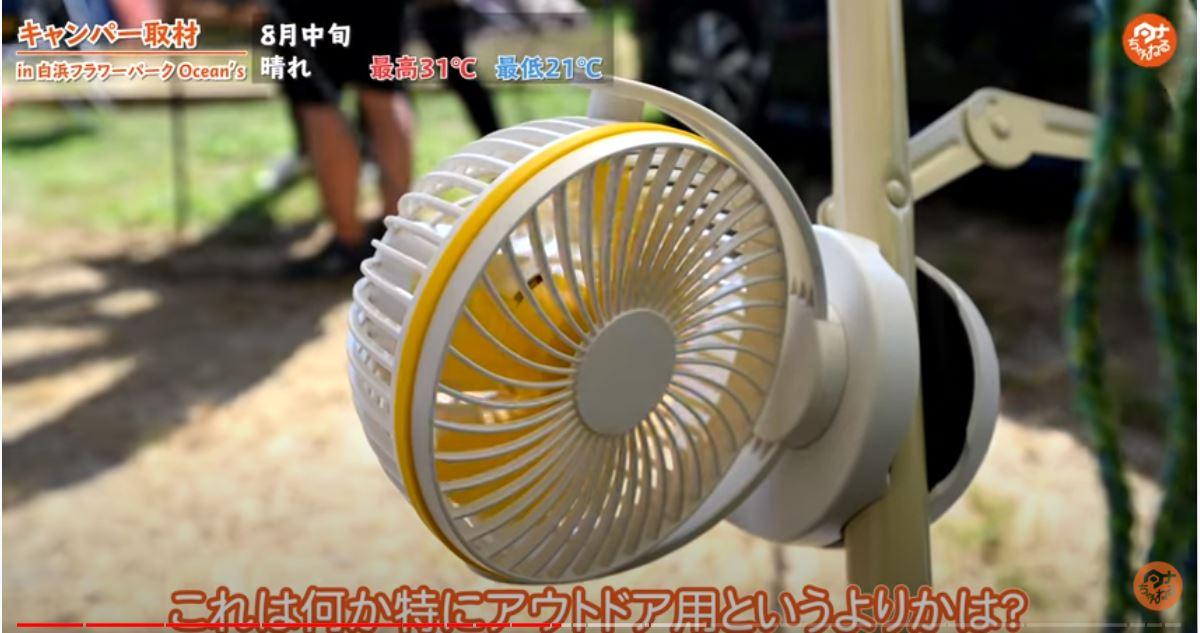 扇風機【Amazon】