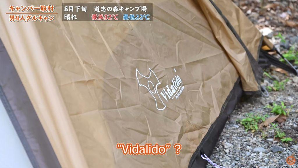 テント:【Vidalido】ワンポールテント