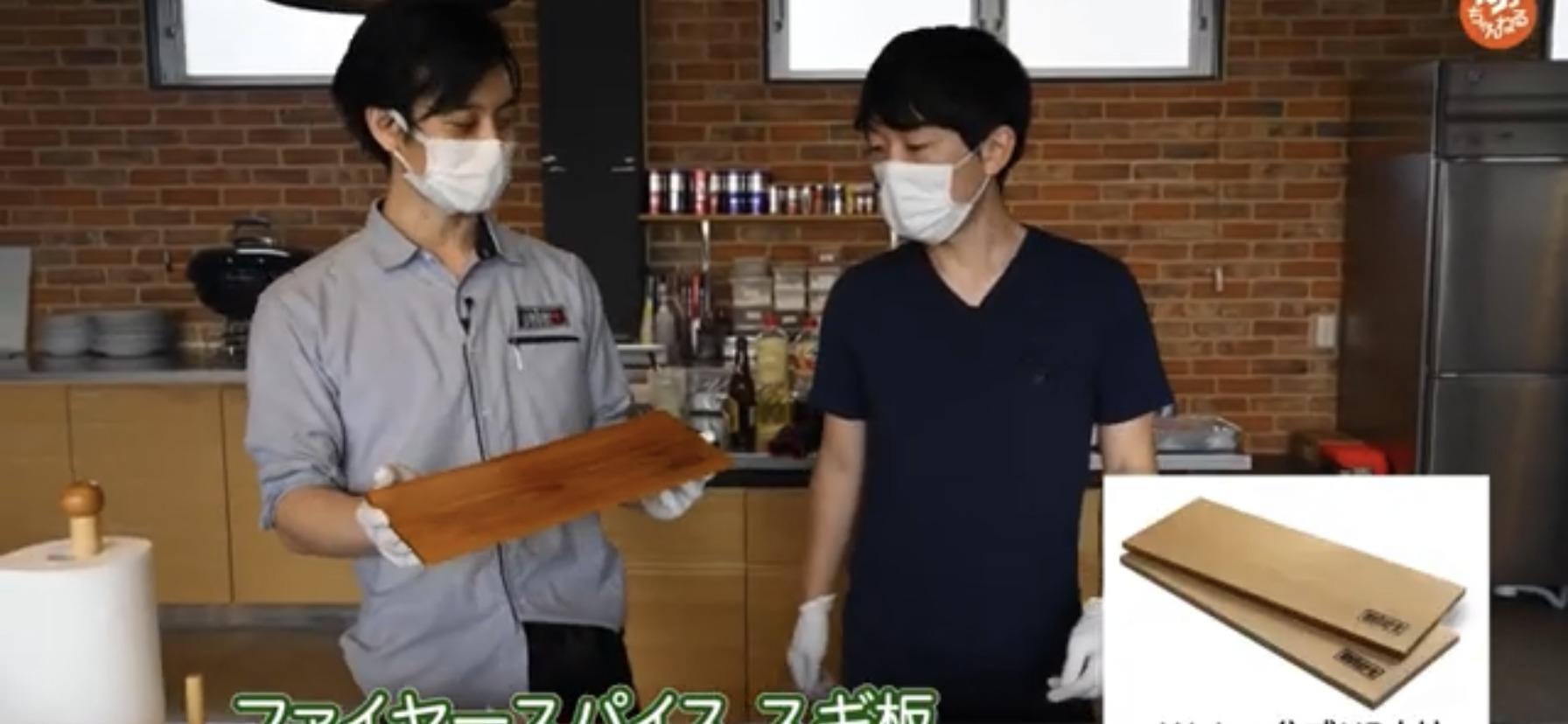 【BBQレシピ】シダープランクサーモン ファイヤースパイス スギ板