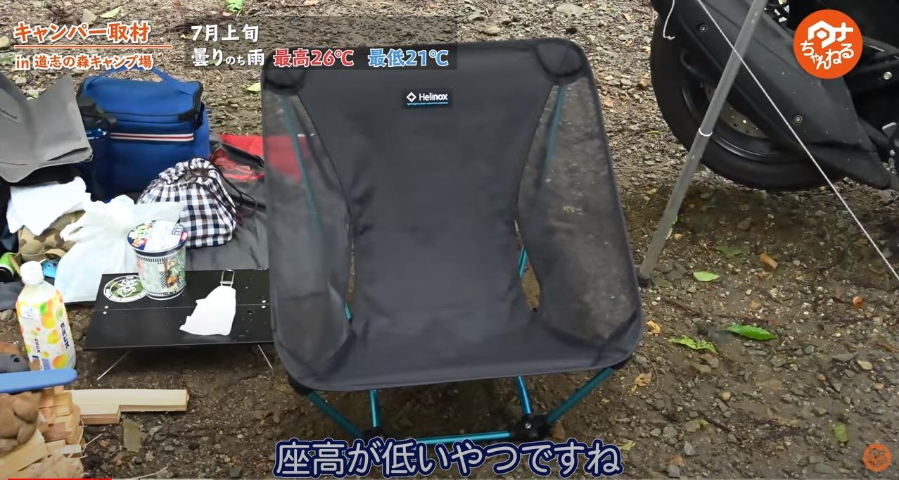 椅子:【Helinox(ヘリノックス)】 グランドチェア