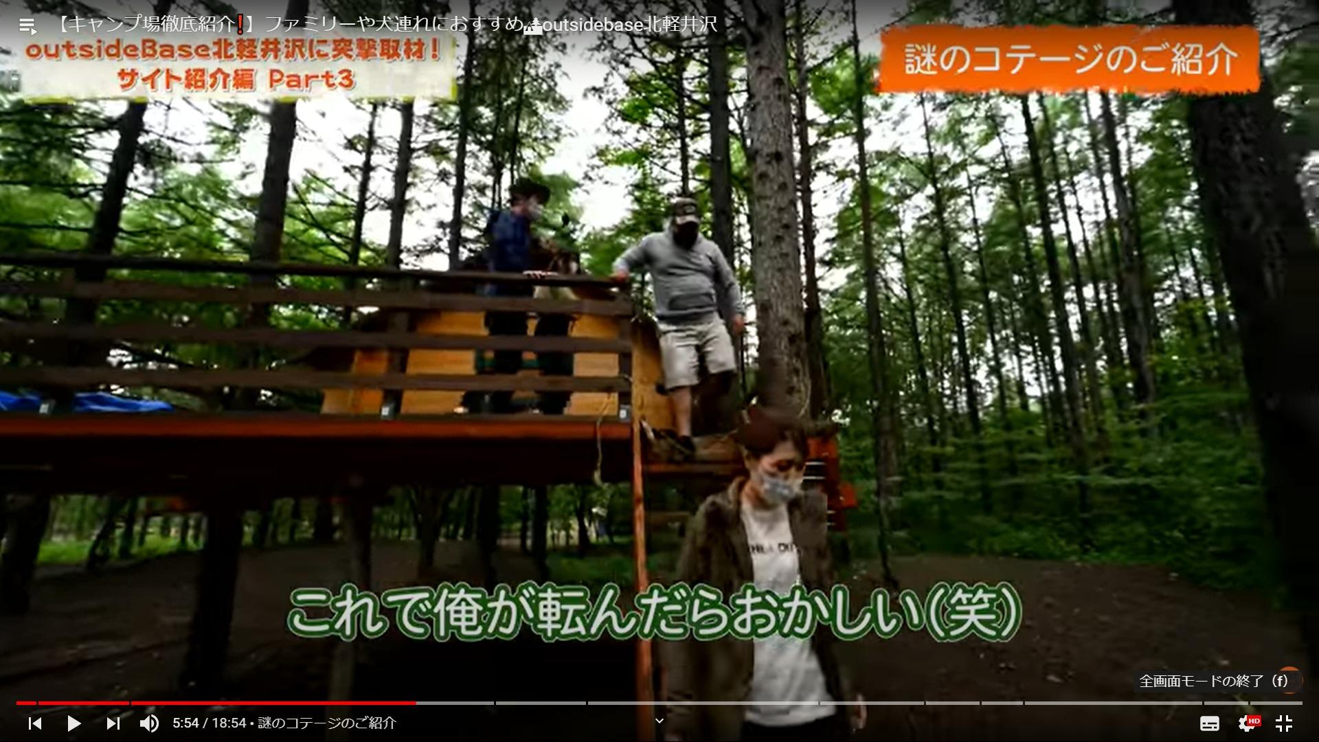 【outsidebase北軽井沢】
