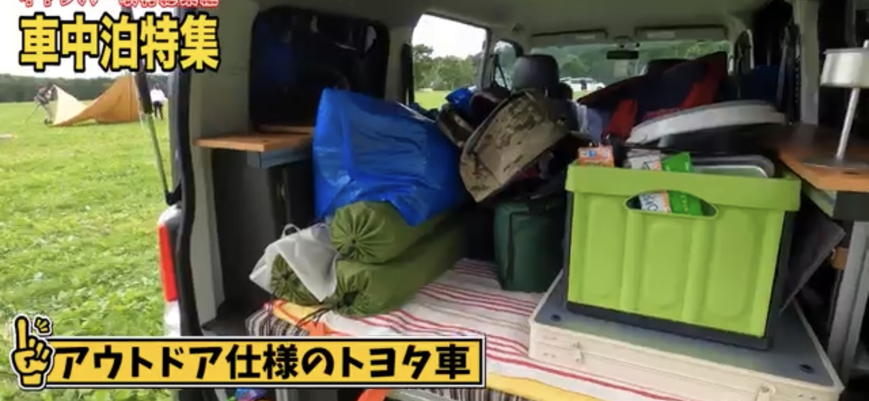 車中泊その3:【トヨタ】キャンパー アルトピアーノ