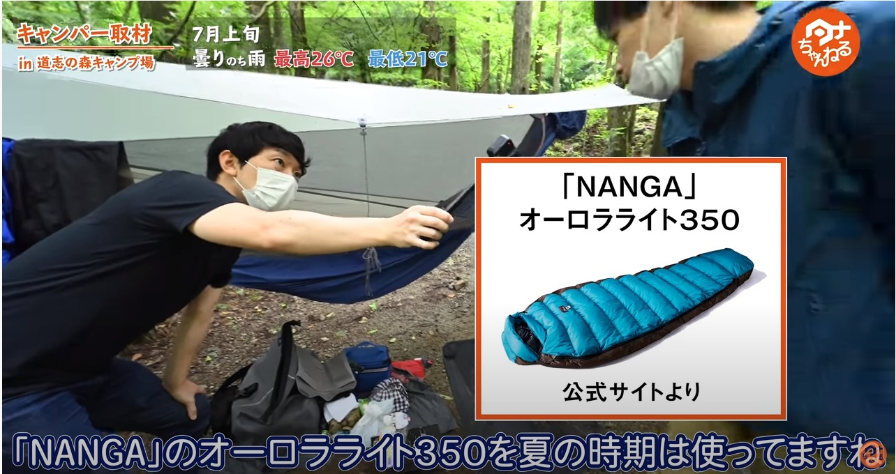 寝袋:【NANGA】オーロラライト350