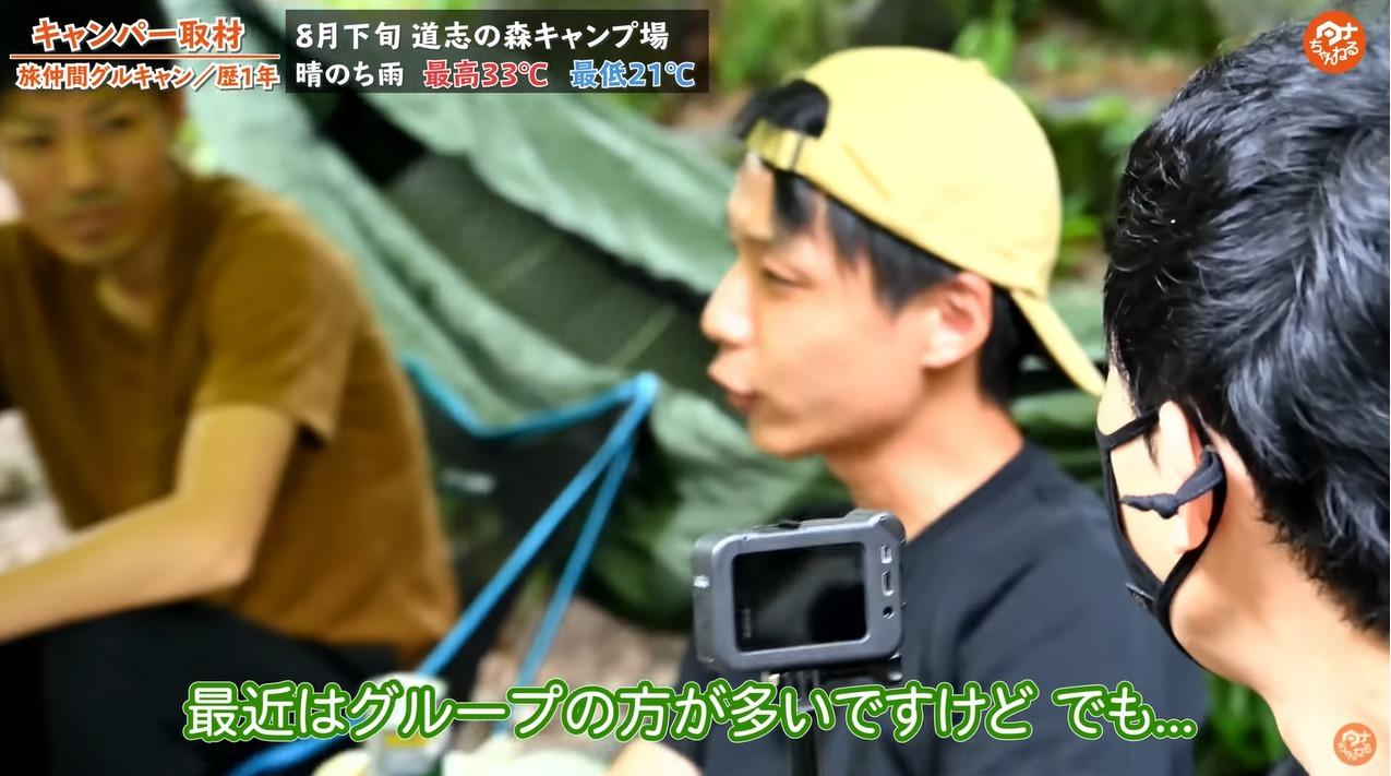 道志の森キャンプ場 キャンパー グループ