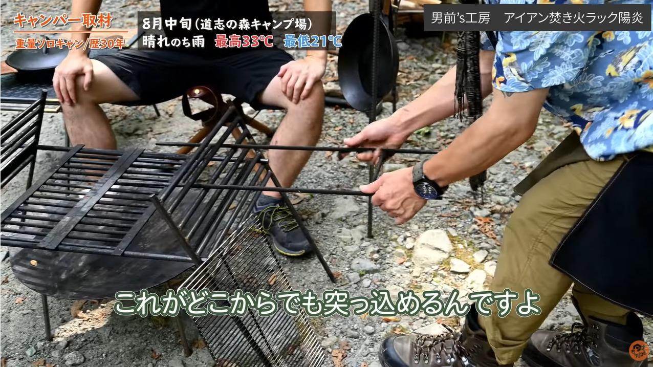 焚き火ラック:【男前's工房】アイアン焚き火ラック陽炎