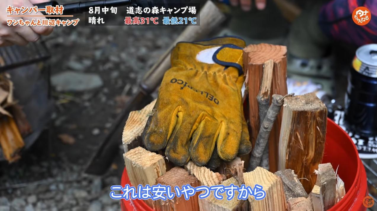 ワークマン 手袋 キャンプ