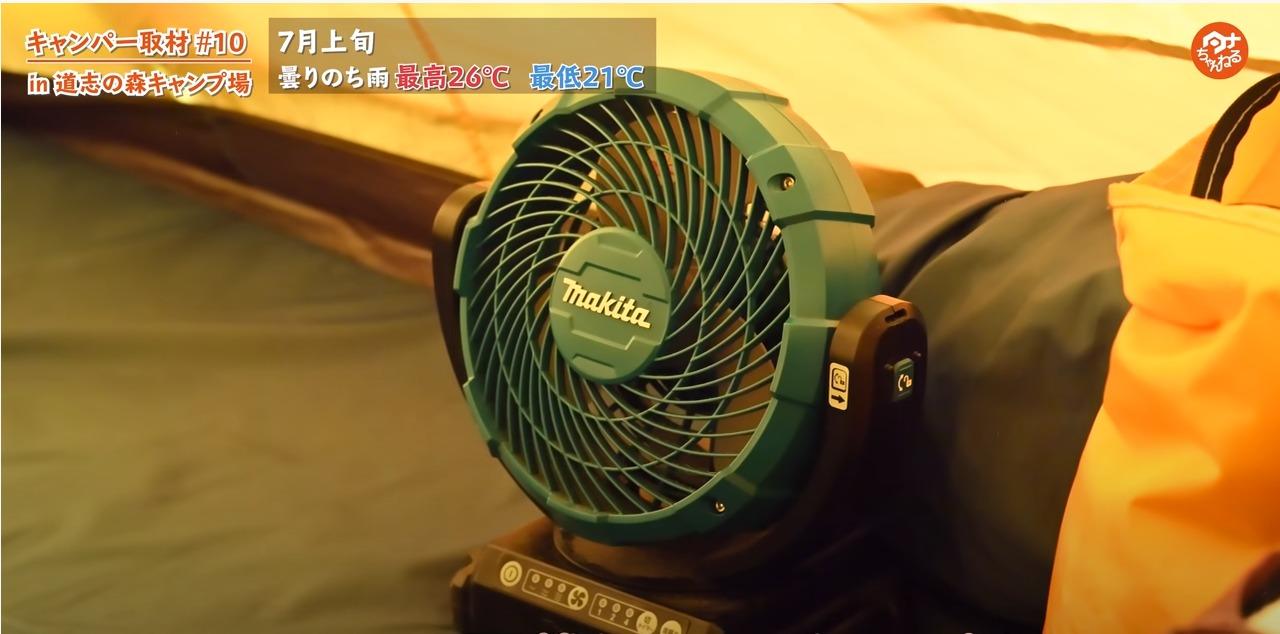 扇風機:【マキタ(makita)】