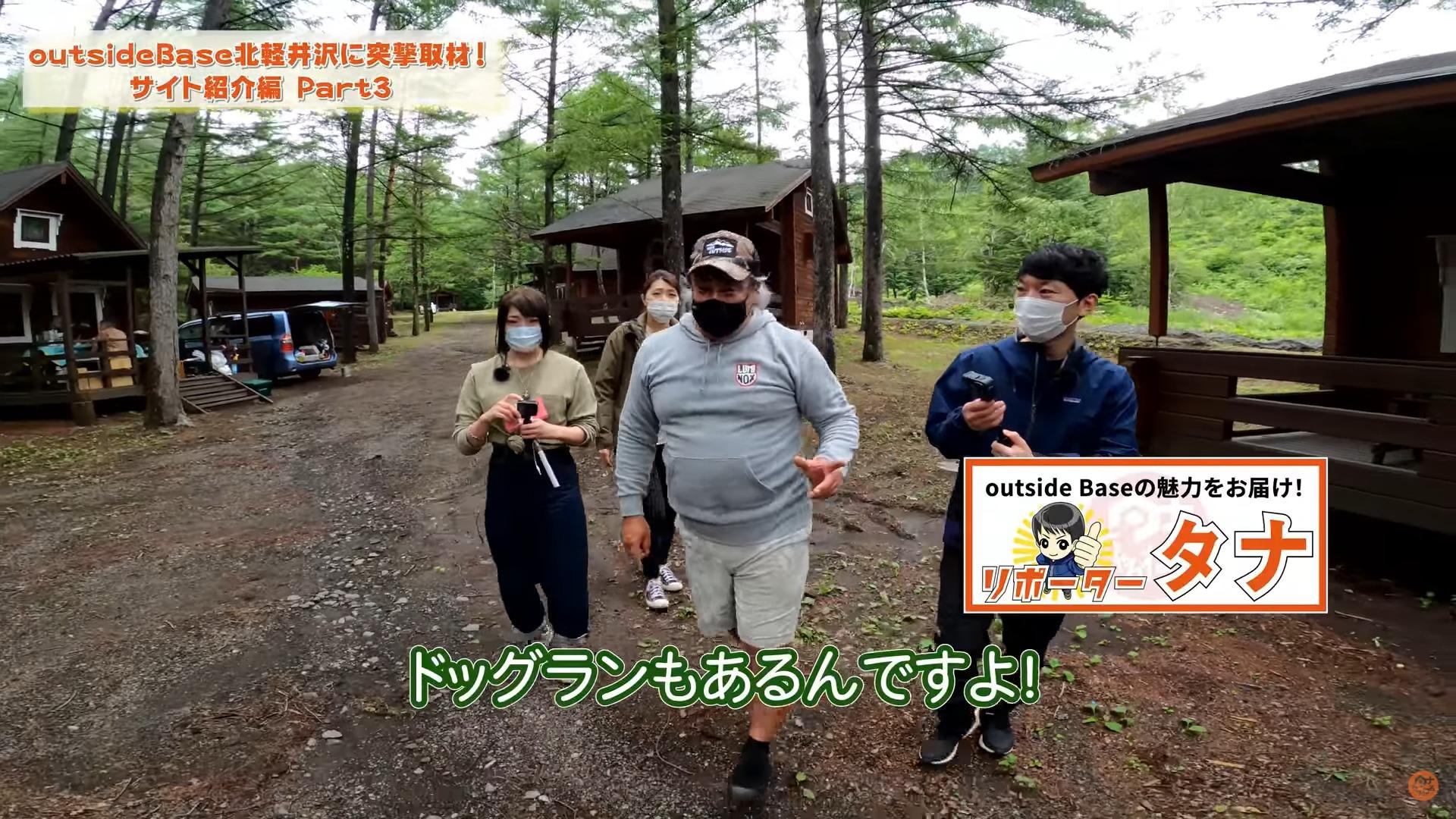 outsidebase北軽井沢 ドッグラン