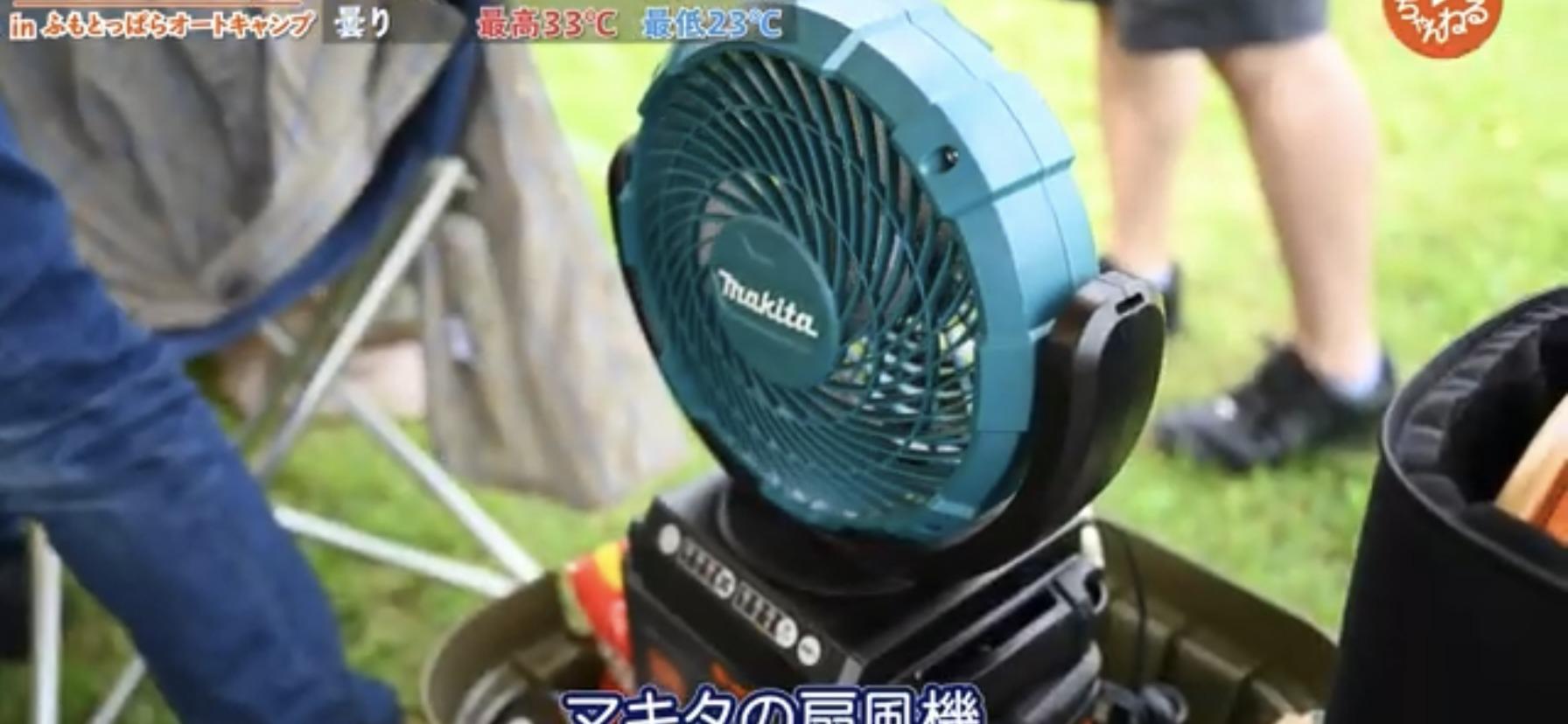 扇風機:【マキタ】充電式ファン羽根径