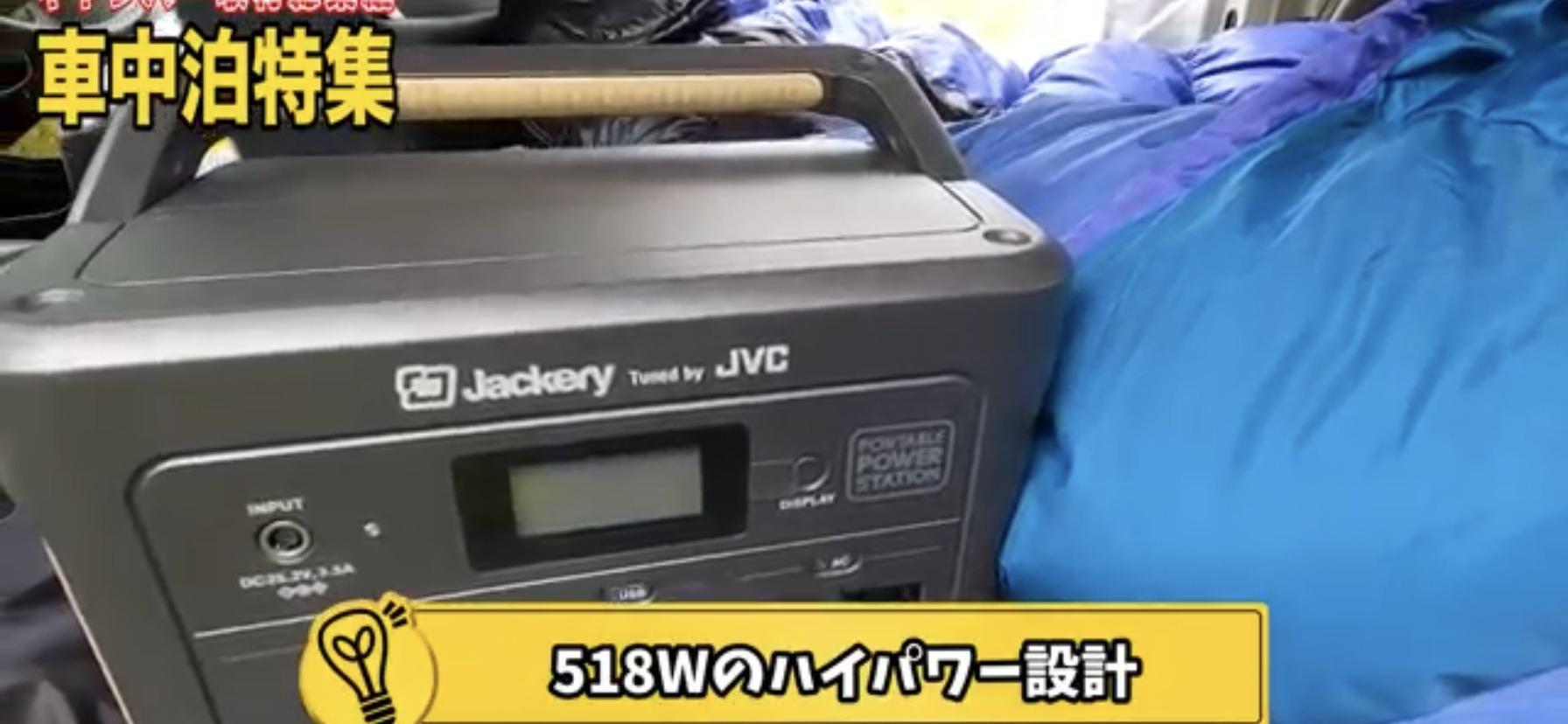ポータブル電源:【Jackery】