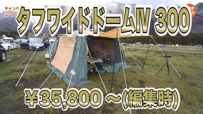 【Coleman(コールマン)】タフワイドドームIV 300