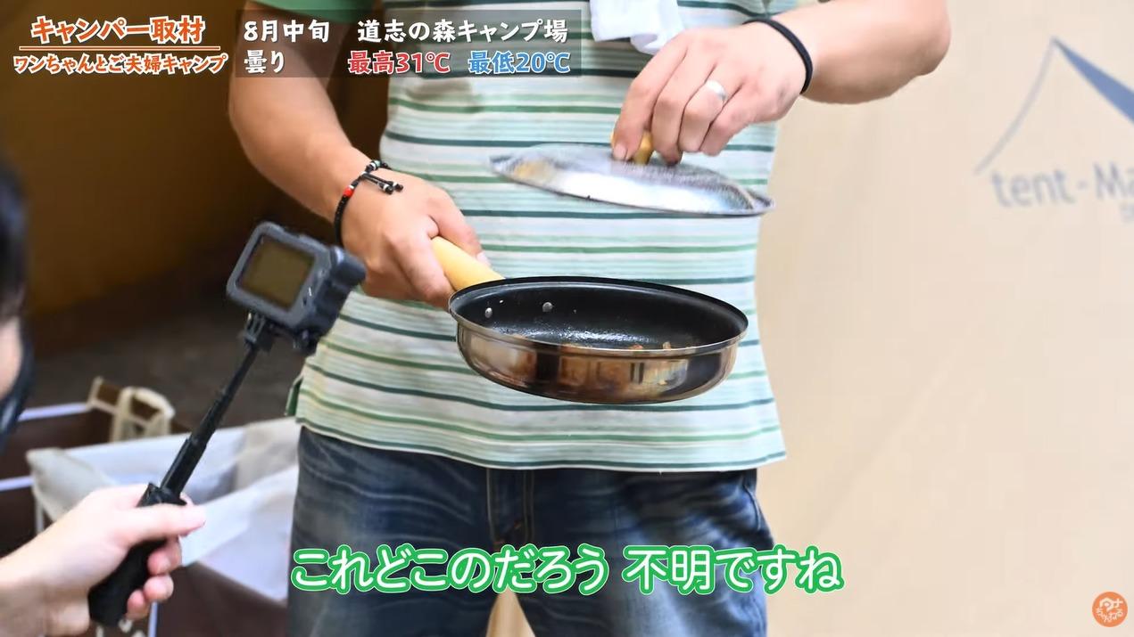 フライパン、鍋:【サウスフィールド】