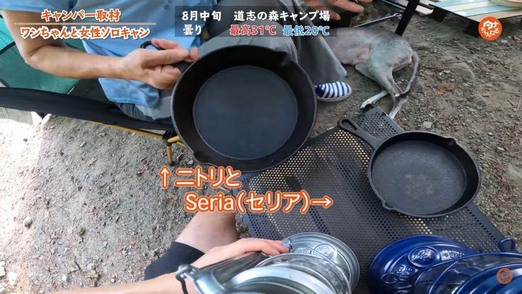 スキレット:【ニトリ】、【Seria(セリア)】