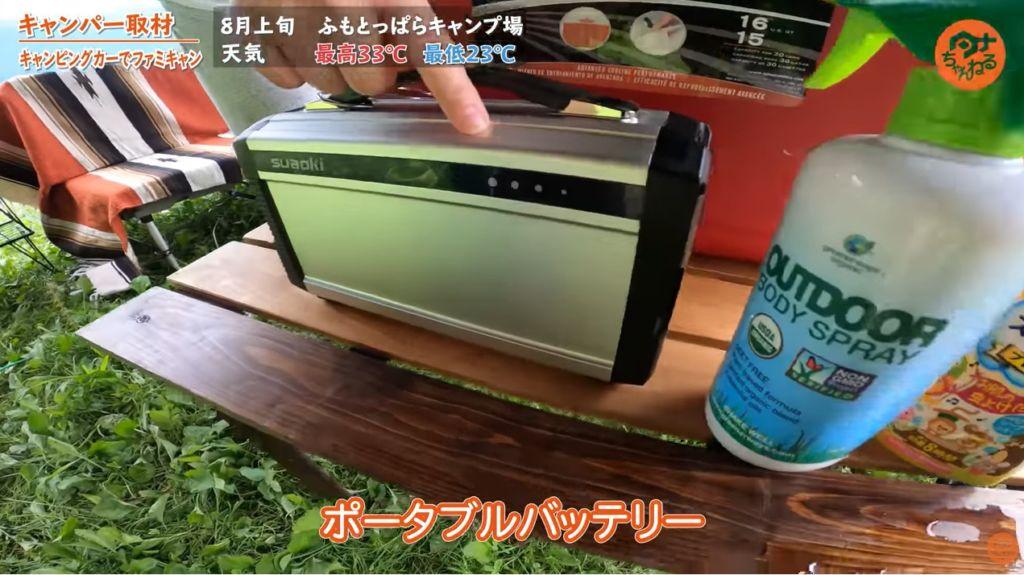ポータブルバッテリー:【suaoki】S601 222Wh