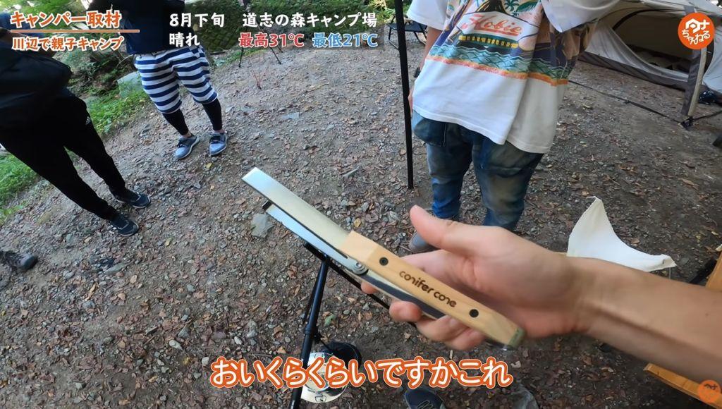 トング:【Conifer cone】アングルマスター