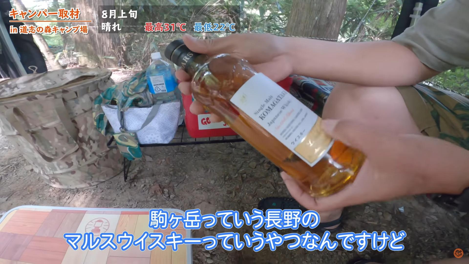 ウイスキー:【駒ヶ岳】 マルスウイスキー