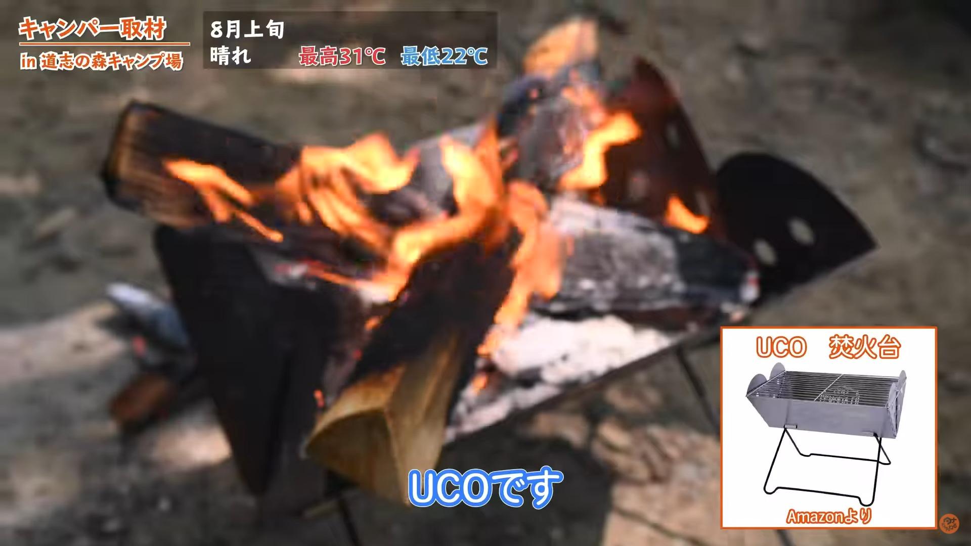 焚き火台:【UCO】