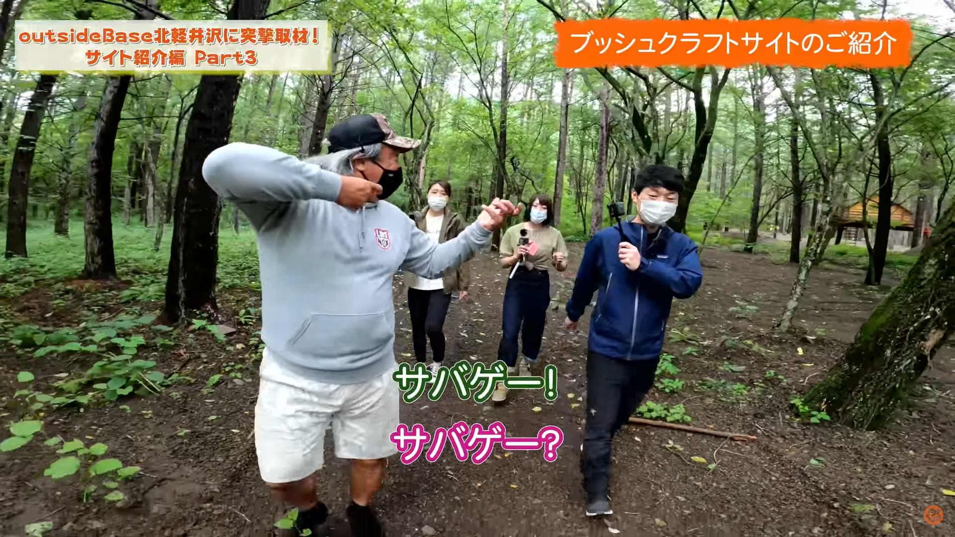 【outsidebase北軽井沢】ブッシュクラフトサイト