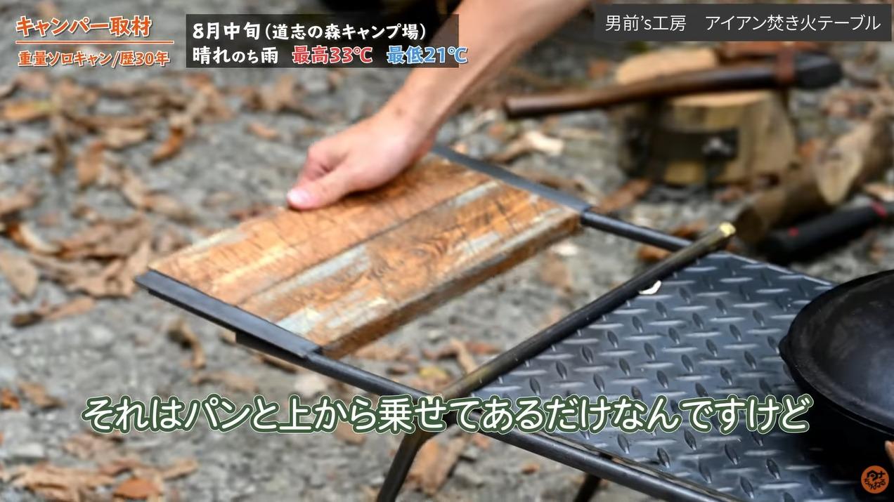 テーブル:【男前's工房】アイアン焚き火テーブル