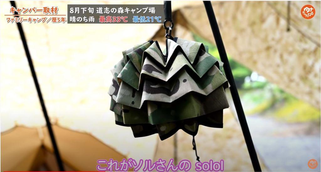 ランタン:【ソル】solol