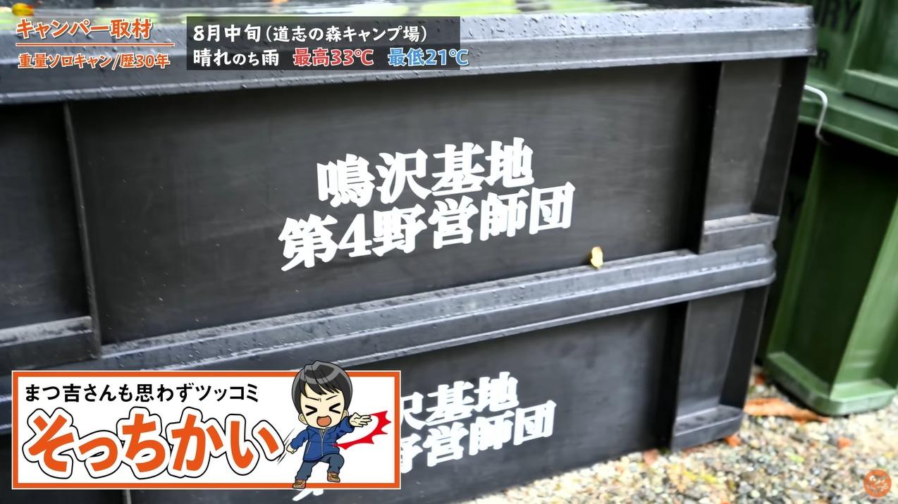 カスタムコンテナ:鳴沢基地 第4野営師団