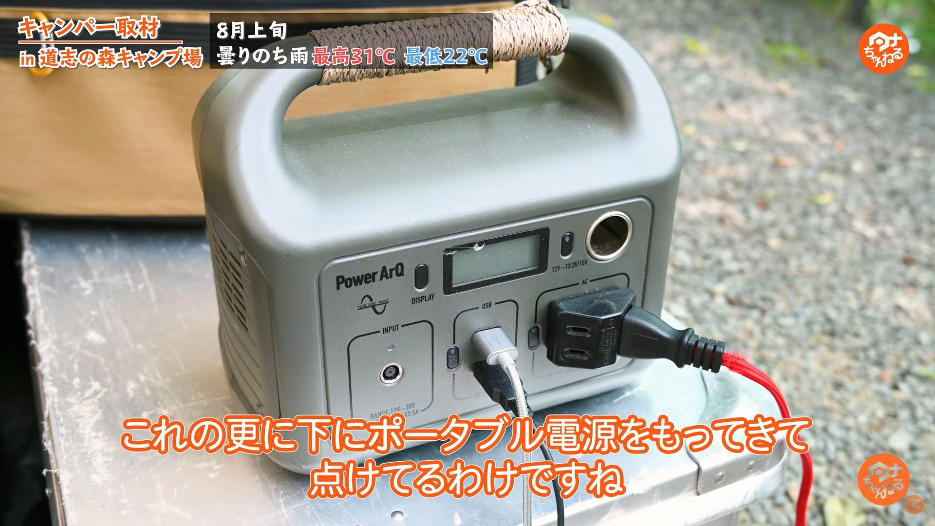 ポータブル電源:【SmartTap】Power ArQ mini