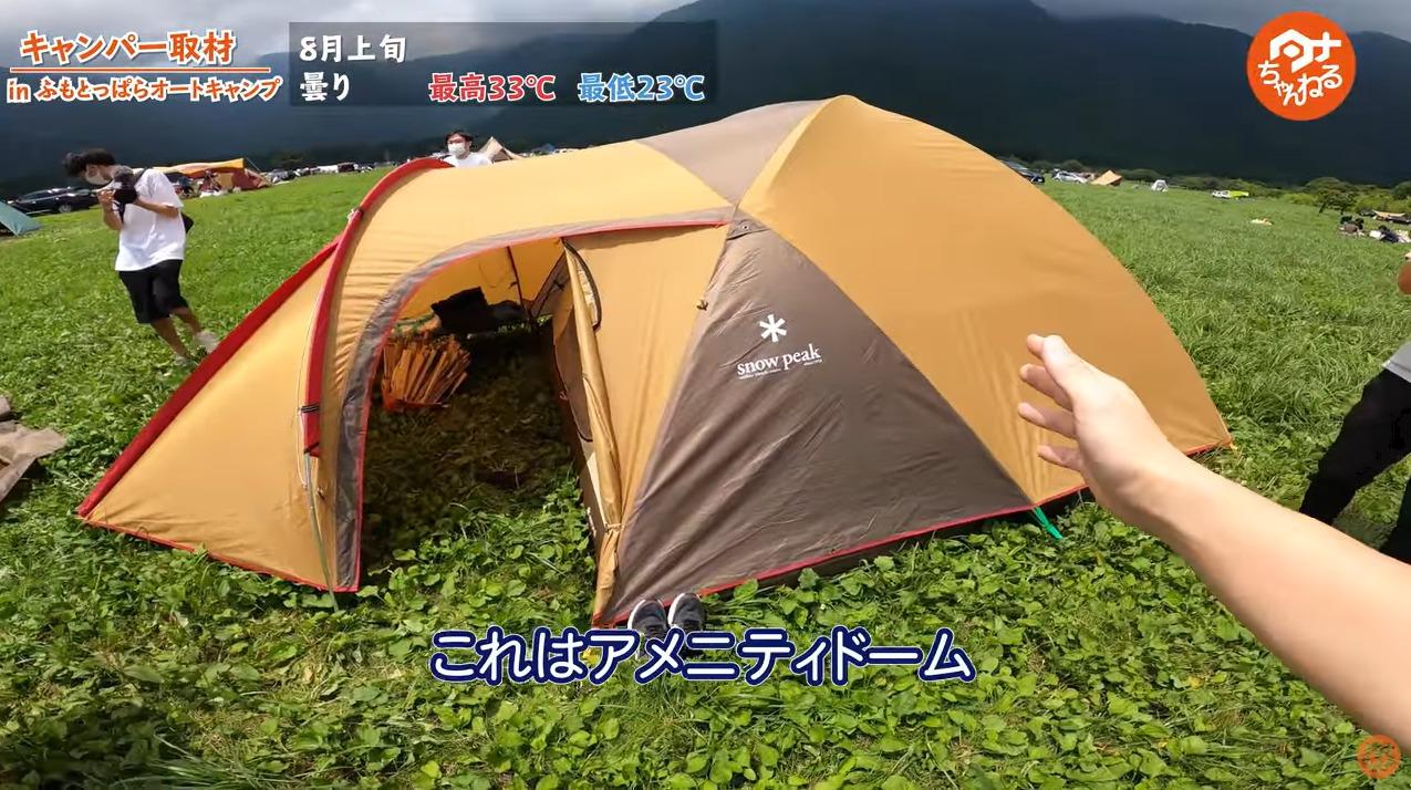 テント:【Snow Peak】アメニティドーム