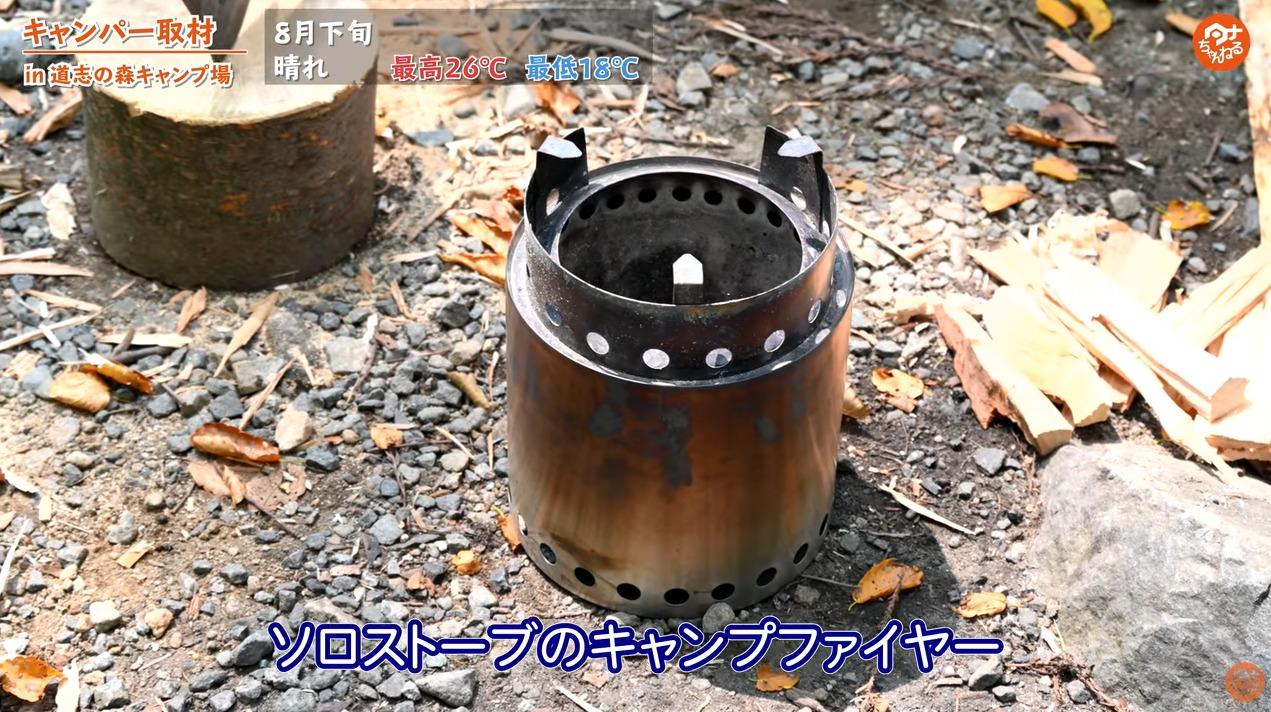 焚き火台:【ソロストーブ】キャンプファイヤー