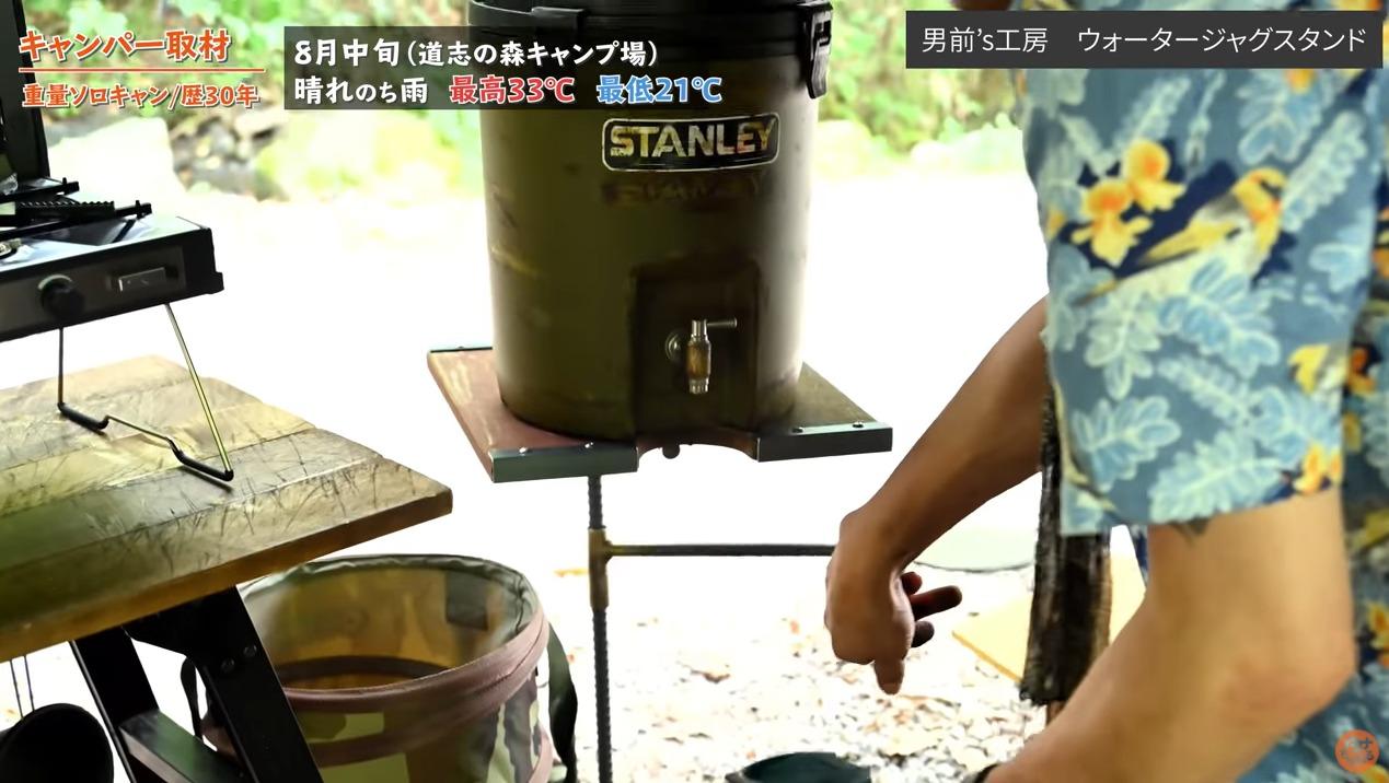 【男前's工房】ウォータージャグスタンド