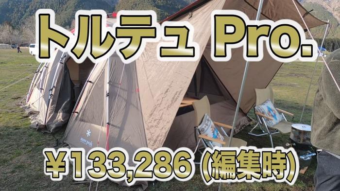 【snow peak(スノーピーク)】テント トルテュPro.