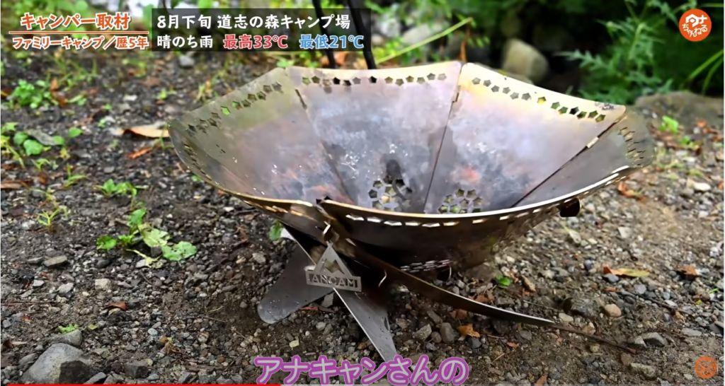 焚き火台:【ANACAN(アナキャン)】ファイヤーウィール