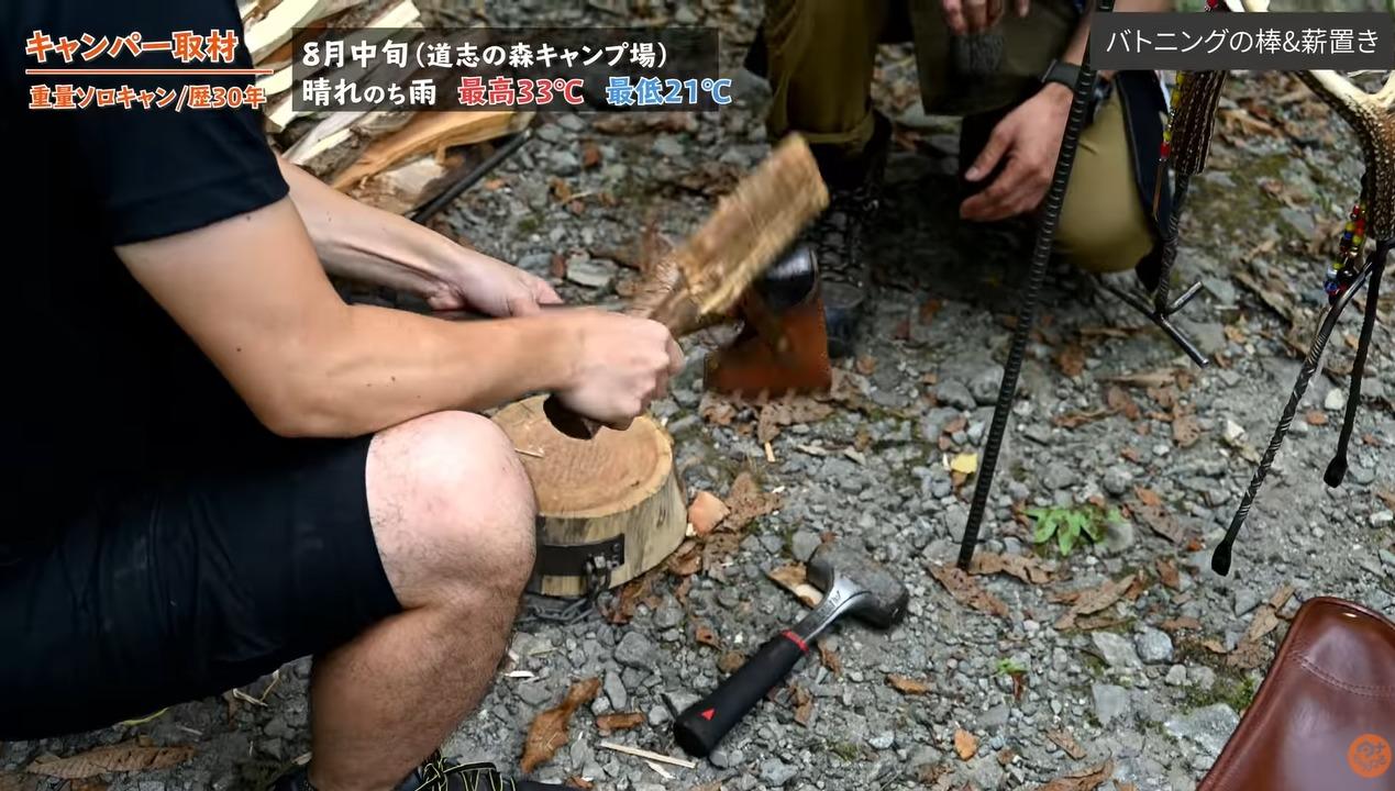 バトニングの棒&オリジナル薪置き