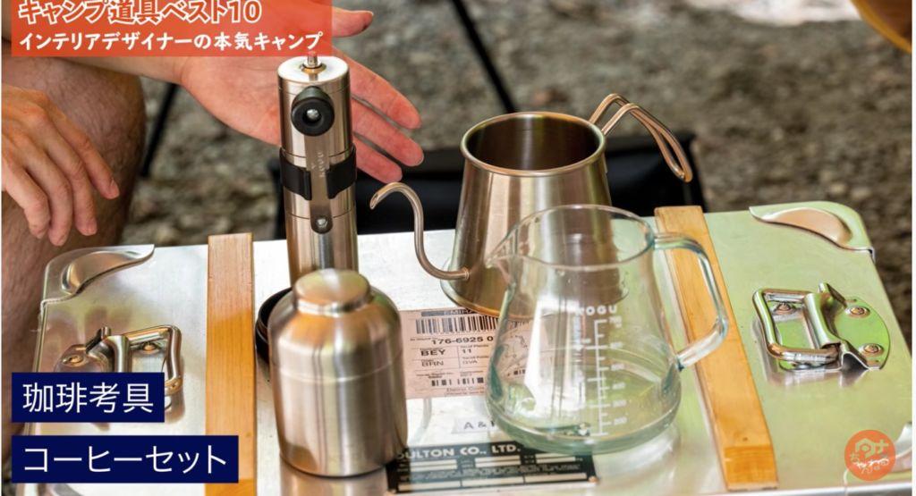 コーヒーセット:【珈琲考具】