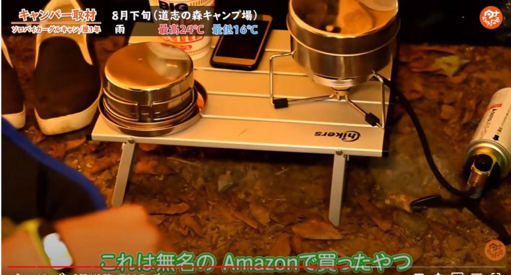 テーブル:Amazonで購入