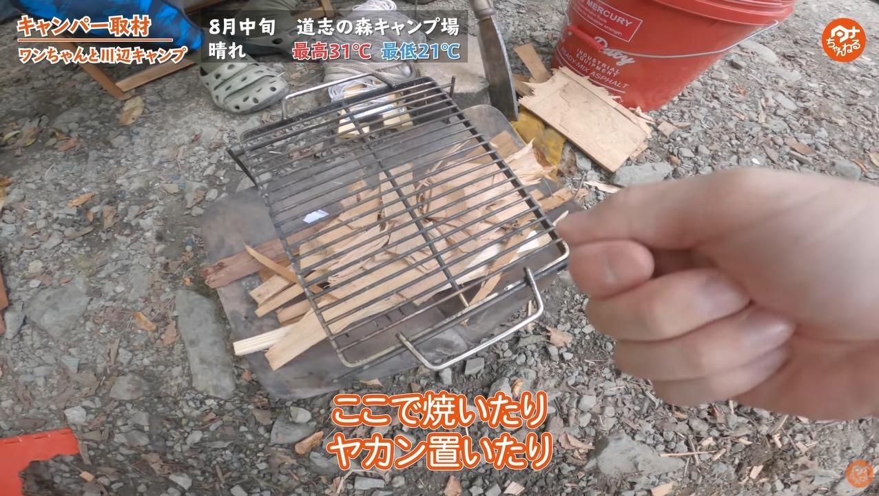 ピコグリル 焚き火 ヤカン