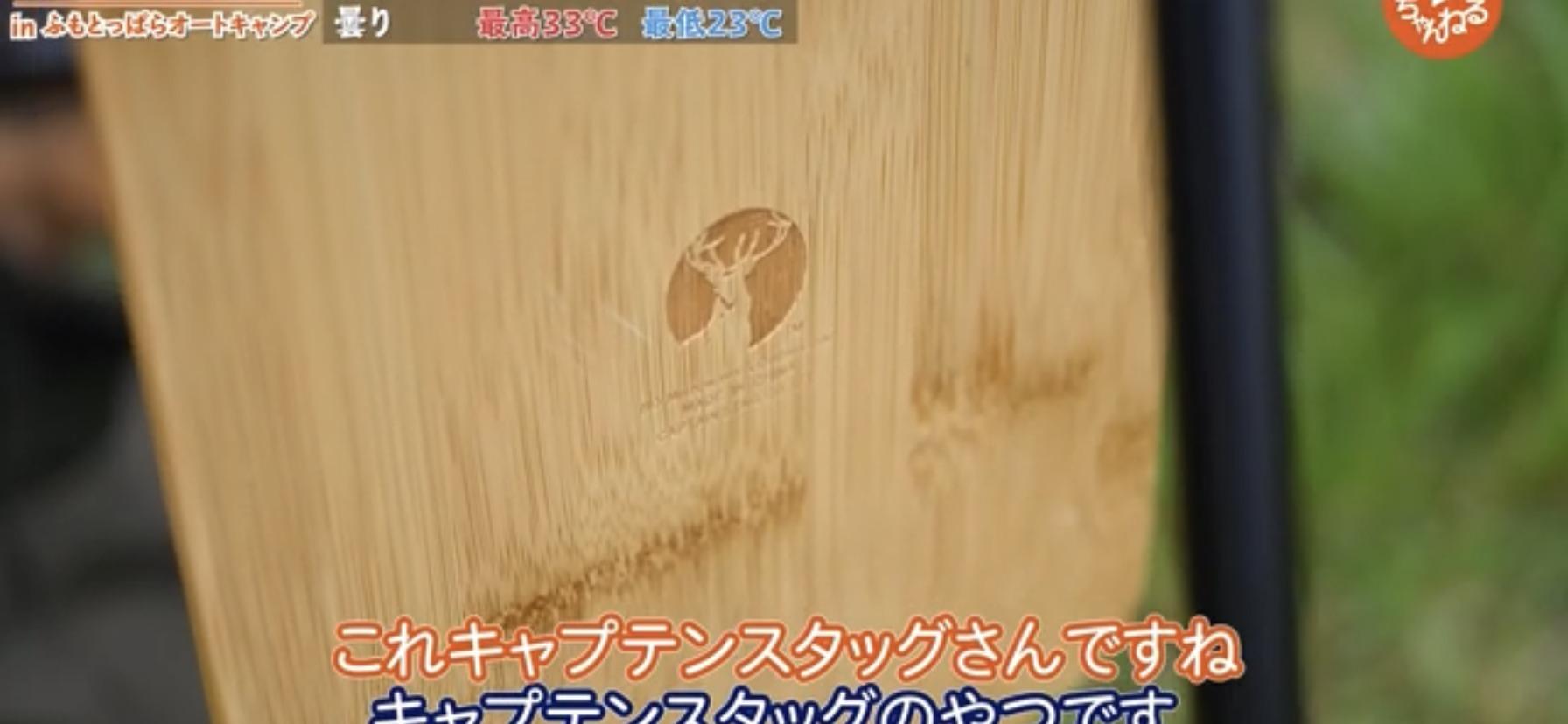 まな板:【キャプテンスタッグ(CAPTAIN STAG)】竹製 まな板 カッティングボード