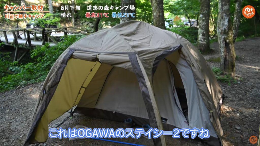 テント:【Ogawa】ステイシー2