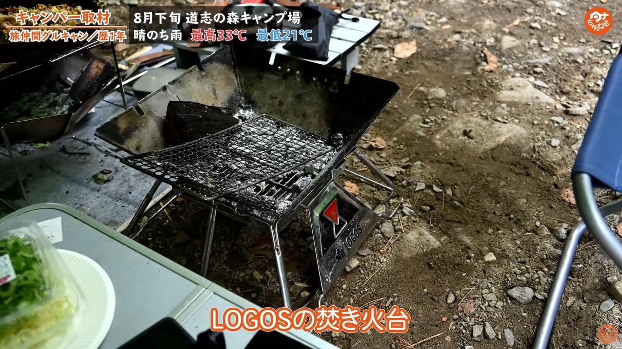 LOGOS the ピラミッドTAKIBI 焚き火台