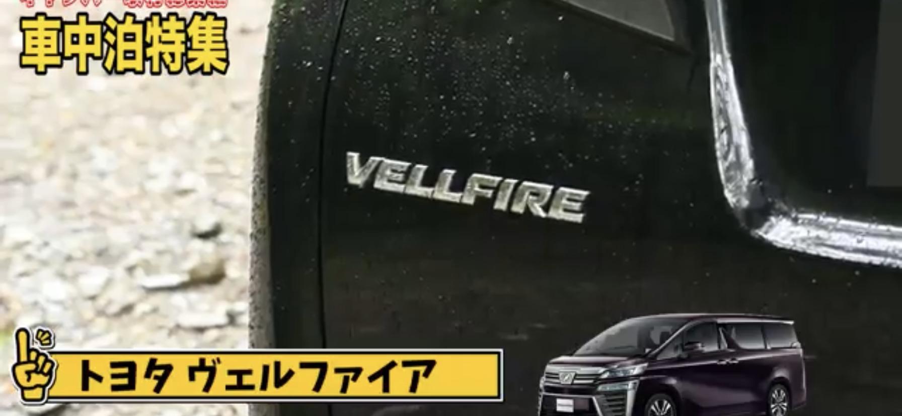 車中泊その4:【トヨタ】ヴェルファイア