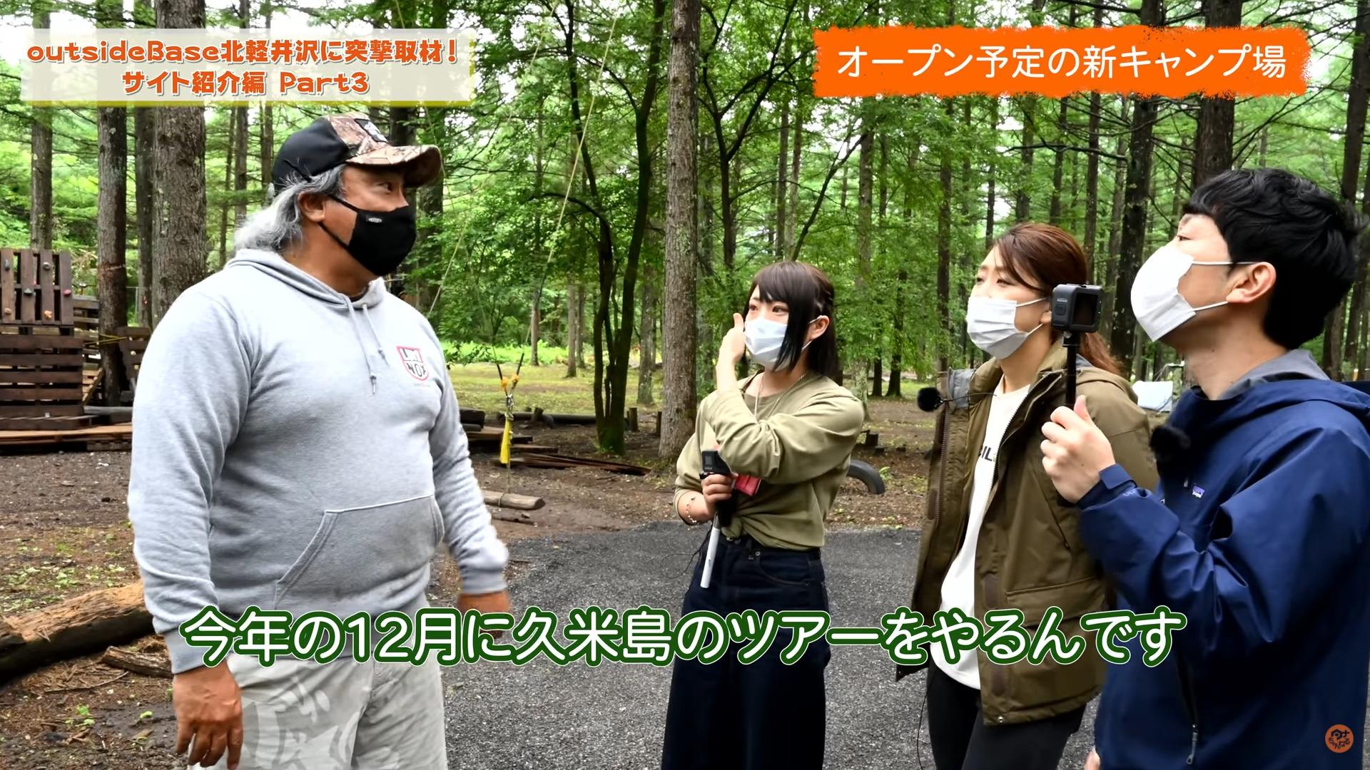 outsidebase北軽井沢 久米島ツアー