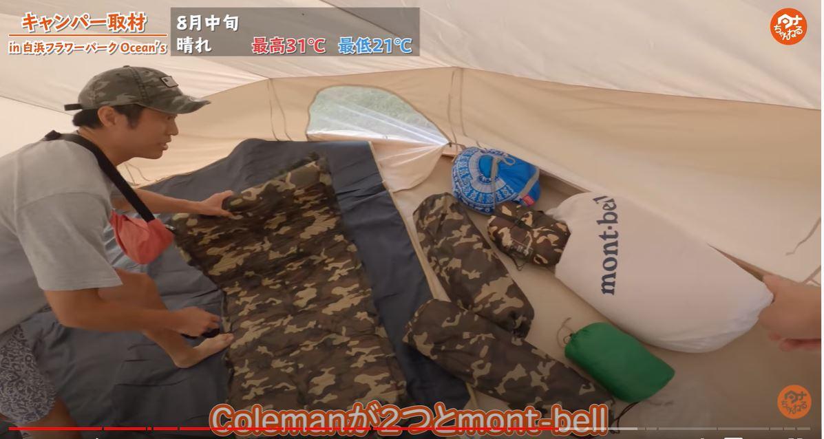 シュラフ:【コールマン(Coleman)】・【モンベル(mont-bell)】