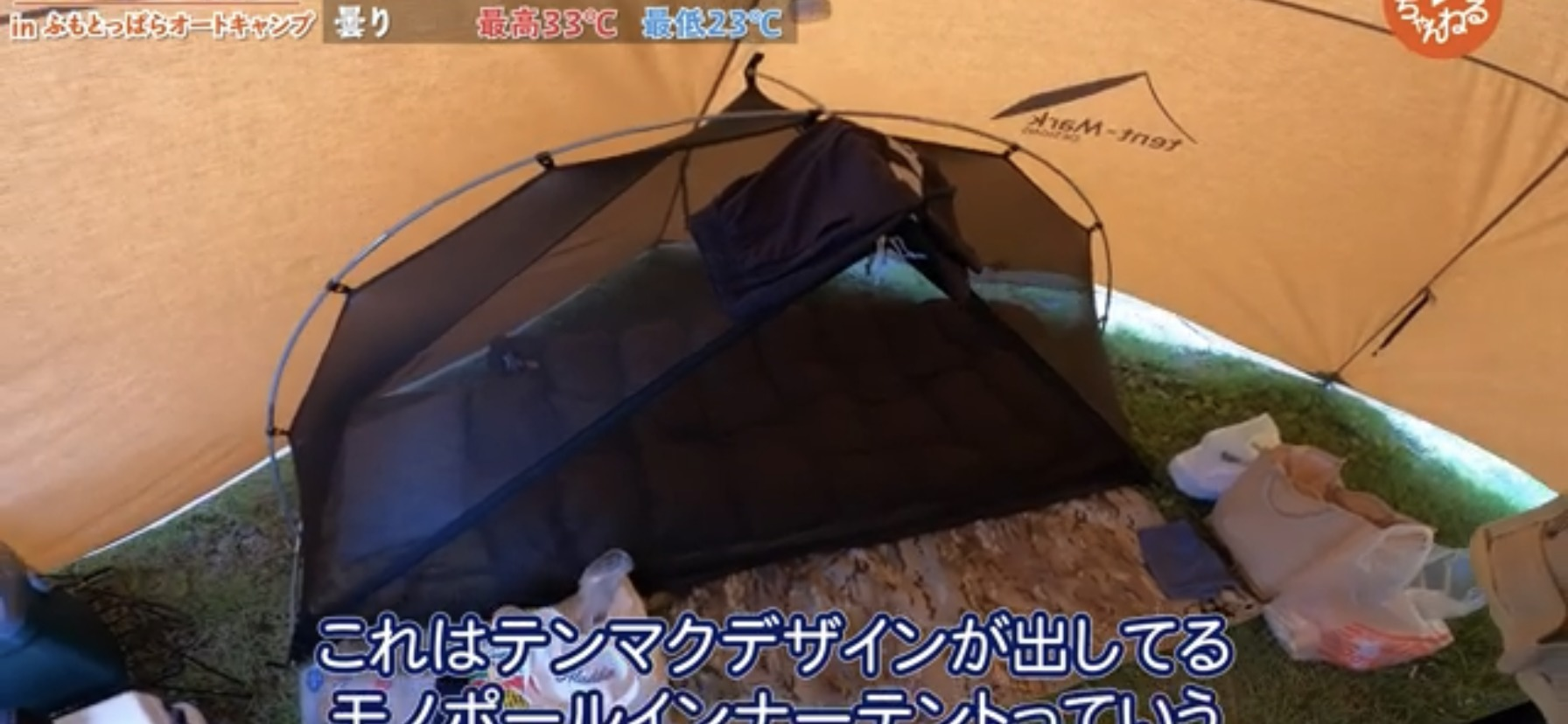 テント:【テンマクデザイン】モノポールテント