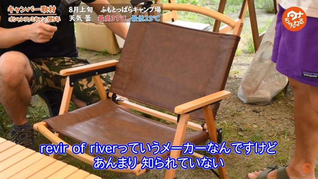 チェア:【revir of river(レビールオブリバー)】