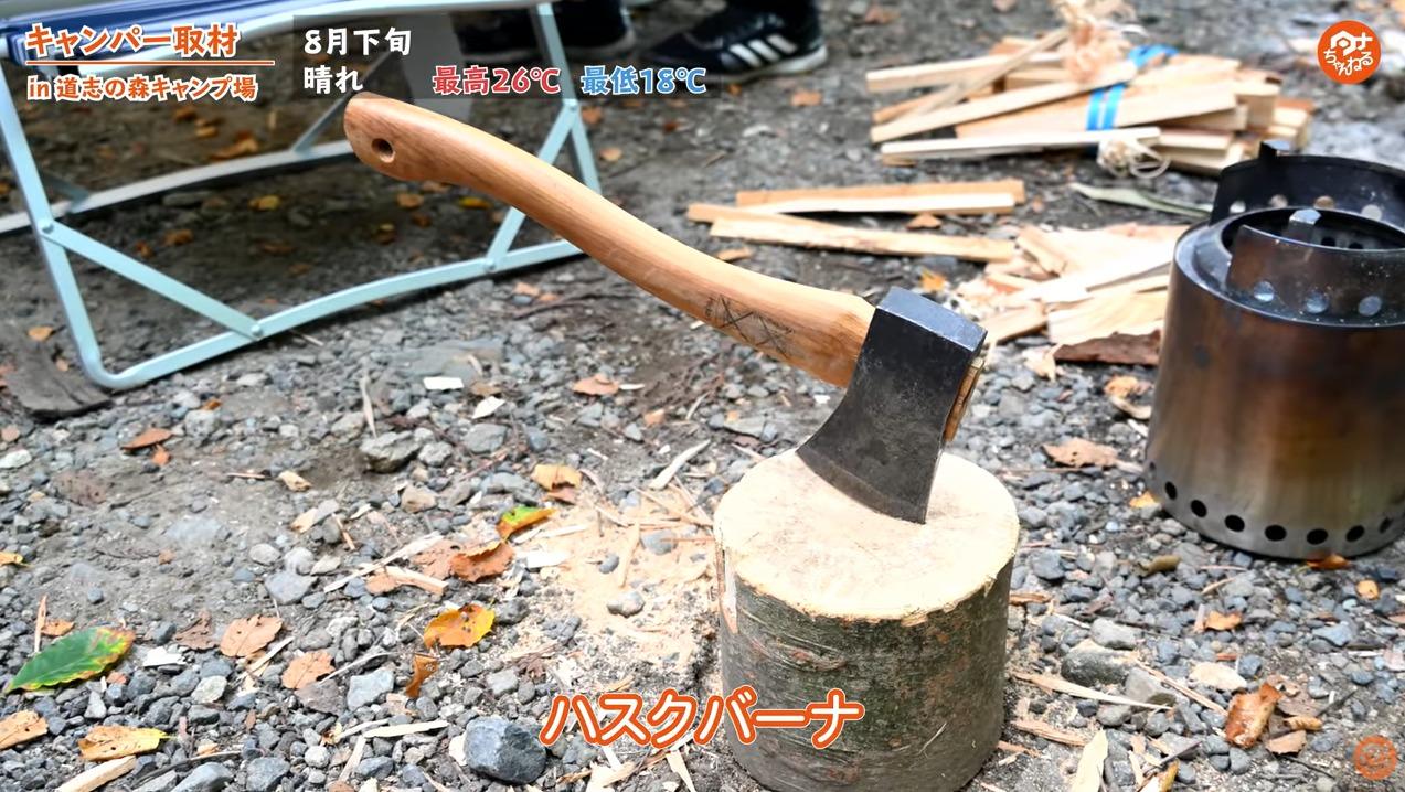 斧:【ハスクバーナ】手斧38cm