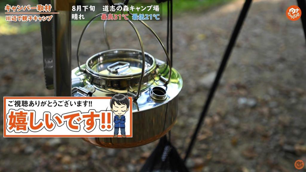 ケトル:【イーグルプロダクツ】キャンプファイヤーケトル