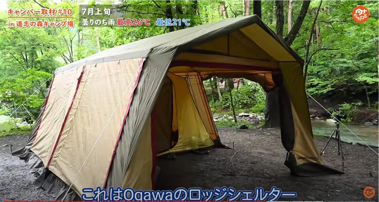 テント:【Ogawa(オガワ)】 ロッジシェルター
