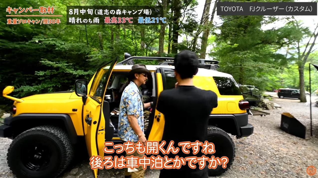 愛車:【TOYOTA】FJクルーザー