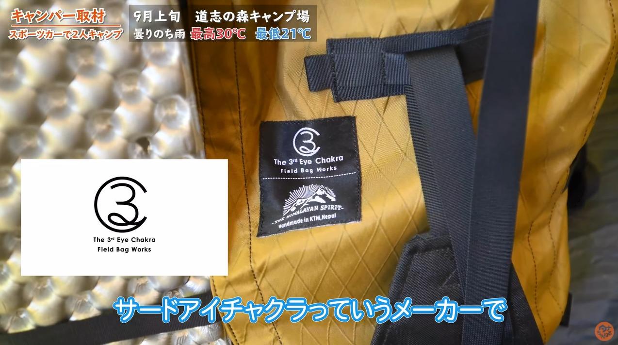 バックパック:【The 3rd Eye Chakra】The Back Pack #002 50L