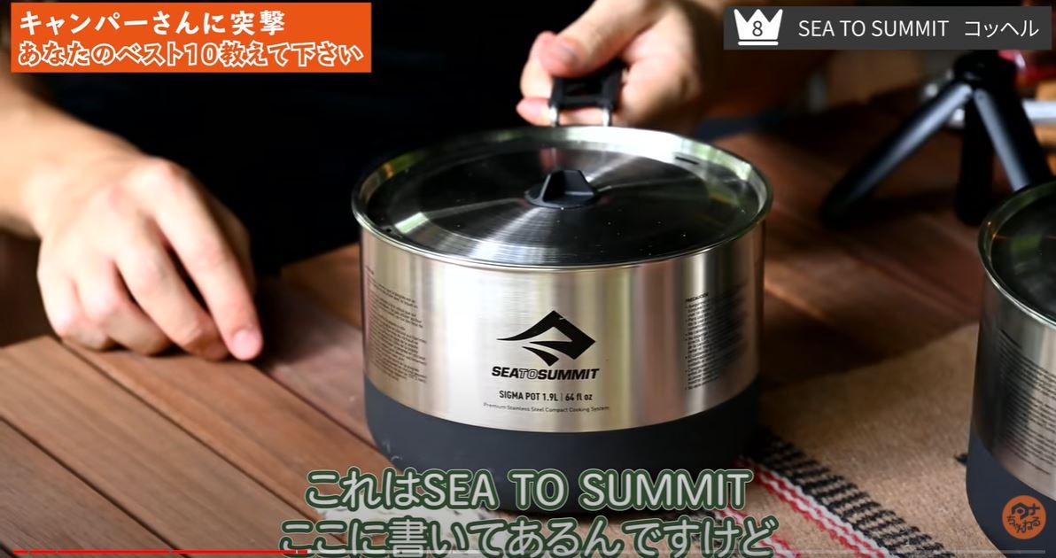 第8位:【SEA TO SUMMIT】コッヘル